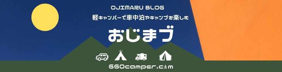 おじまブ ~軽キャンパーおじまるブログ~